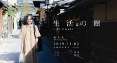 蕭名棻 【生活圈 Life circle】