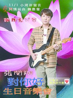 張閔翔《對你好》生日音樂會