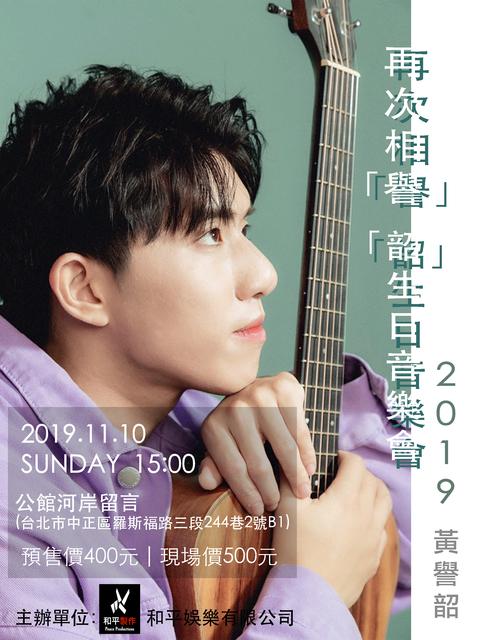 再次相「譽」·「韶」生日音樂會2019