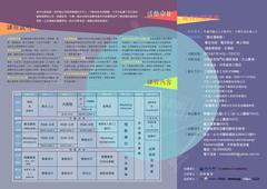 搖滾營三折_bac