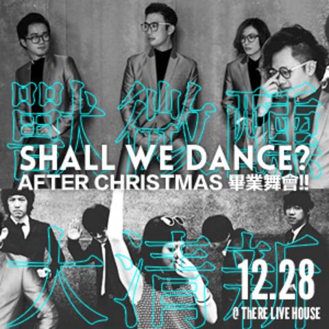 皇后皮箱 X 八十八顆芭樂籽 Shall we dance? <獸微醺 大清新>  After Christmas畢業舞會!!