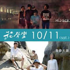 <花聲堂 Noising ThERE> 特別企劃-HiJack X 青春大衛