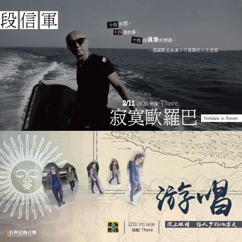 段信軍「寂寞歐羅巴」& 海豚樂隊「游唱」專輯巡迴 桃園場