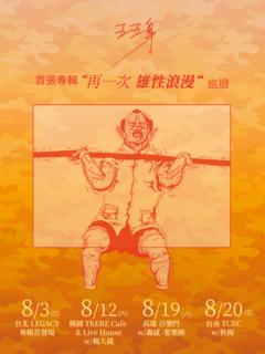 五五身首張專輯《再一次雄性浪漫》發片巡迴桃園場w 楊大葳