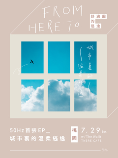 【 from here to... 舒適圈的逃逸 】50Hz發片巡迴-桃園場 w/ The Waiit 等等樂團