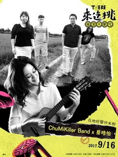 ThERE Present 【來迄桃,Make it Loud】 搖滾大聲吃造勢晚會:ChuMiKiller Band X 蔡晧怡