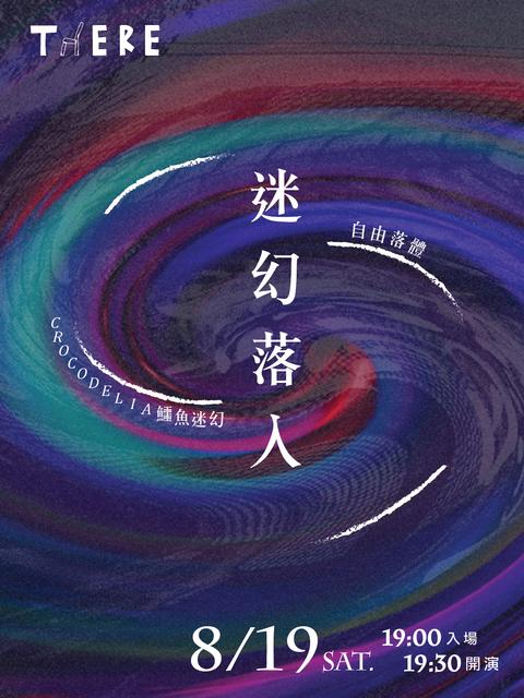 【迷幻落入】 自由落體 X CROCODELIA鱷魚迷幻