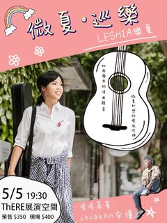 『微夏。巡樂』LESHIA樂夏 春夏巡演