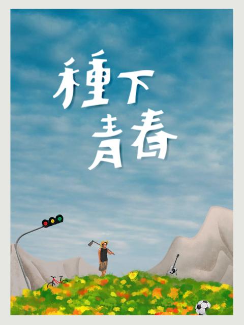 《種下青春》台青蕉 x 吳志寧