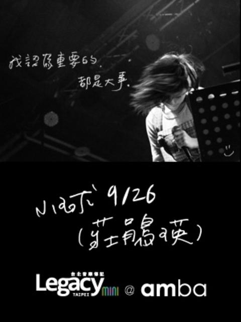 【Legacy mini @ amba】 〔我認為重要的,都是大事。〕小球★莊鵑瑛