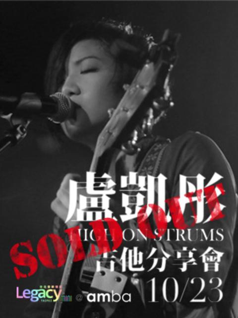 【Legacy mini @ amba】 盧凱彤 High on Strums 吉他分享會