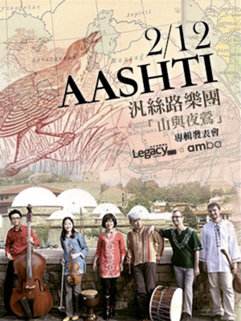 【Legacy mini @ amba】 Aashti 汎絲路樂團 「山與夜鶯」專輯發表會