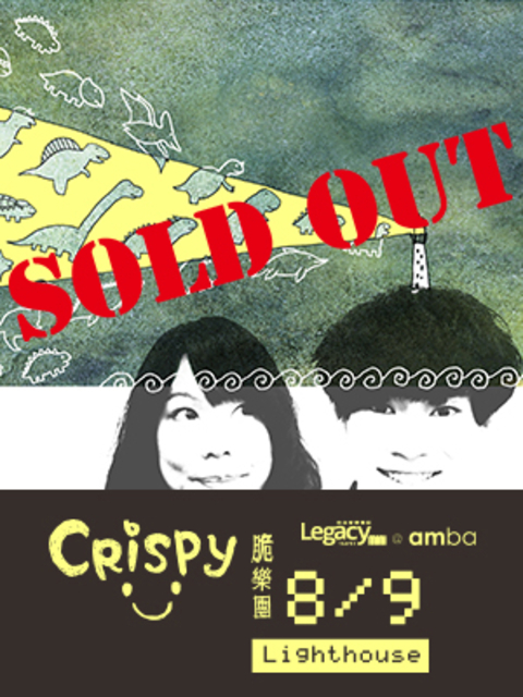 "【Legacy mini @ amba】Crispy 脆樂團 - ""Lighthouse"" 復出音樂會"
