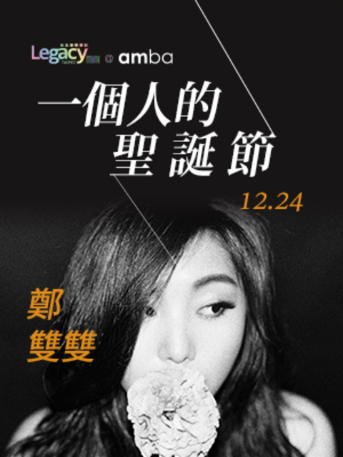 【Legacy mini @ amba】鄭雙雙 一個人的聖誕節