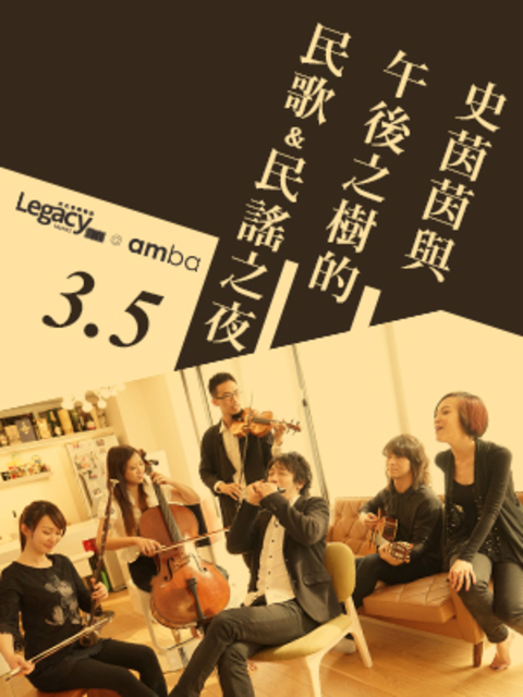 【Legacy mini @ amba】史茵茵與午後之樹的「民歌&民謠之夜」