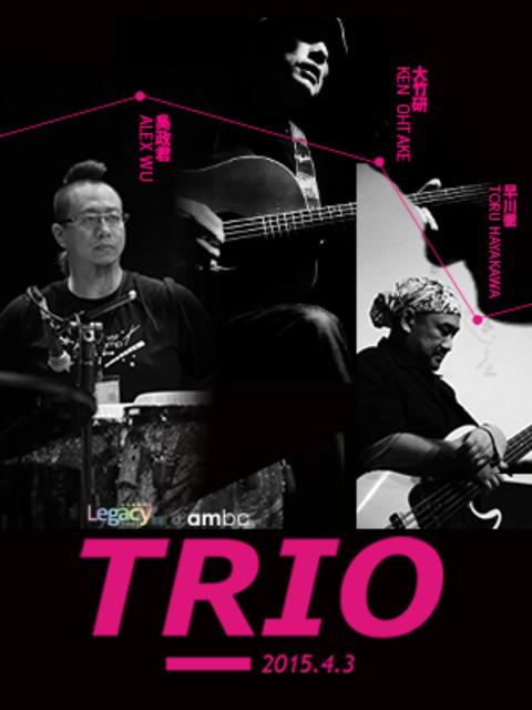 【Legacy mini @ amba】大竹研(Ken Ohtake)、早川徹(Toru Hayakawa)、吳政君(Alex Wu) Trio