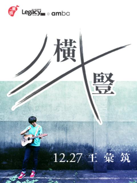 【Legacy mini @ amba】三橫一豎王彙筑