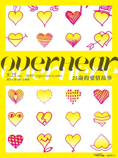 【Legacy mini @ amba】Overhear, Over Here ― 25歲的愛情故事