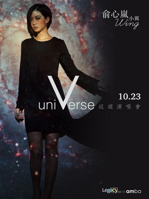 【Legacy mini @ amba】uniVerse 宇宙-第三部單曲巡迴