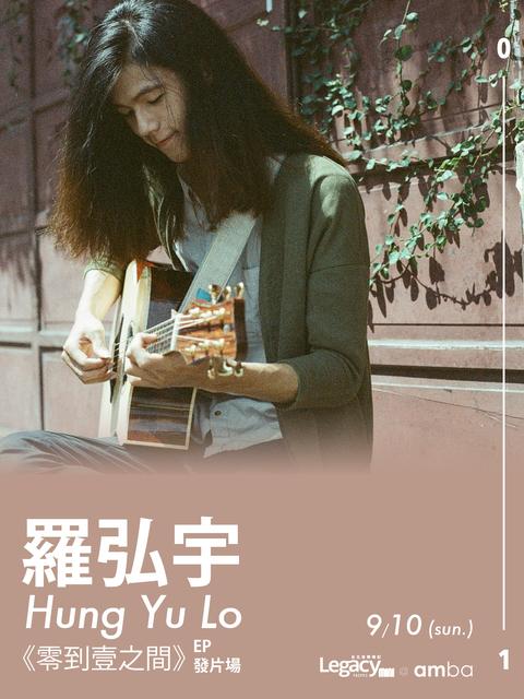 【Legacy mini @ amba】羅弘宇Hung Yu Lo《零到壹之間》EP發片場