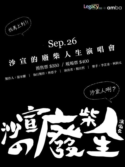 【Legacy mini @ amba】沙宣的廢柴人生 演唱會