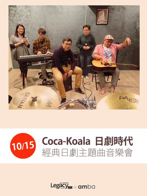 【Legacy mini @ amba】Coca-Koala 日劇時代  經典日劇主題曲音樂會
