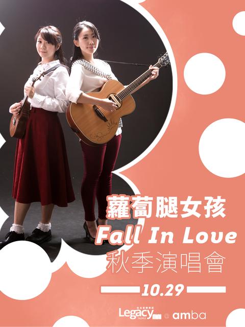 【Legacy mini @ amba】蘿蔔腿女孩《Fall In Love》秋季演唱會