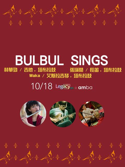 【Legacy mini @ amba】Bulbul Sings 印度融合之聲
