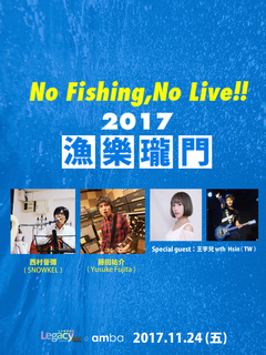 【Legacy mini @ amba】西村 晉彌x藤田祐介 Tour in Taiwan Special guest 王宇兒wth Hsin 「No Fishing,No Live!! 漁樂瓏門」