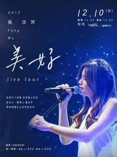 【Legacy mini @ amba】吳汶芳 2017 美好 Live Tour