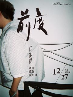 【Legacy mini @ amba】丘沁偉《前度》亞洲巡迴演唱會 台北暖聲場