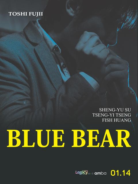 【Legacy mini @ amba】Toshi Fujii 藤井俊充 首張個人專輯【Blue Bear】發片音樂會