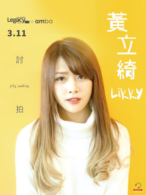 【Legacy mini @ amba】黃立綺【討拍】專輯簽唱會