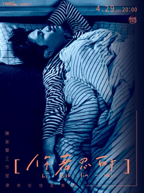 【Legacy mini @ amba】徐宏愷音樂會@陳家聲工作室 《你著忍耐》