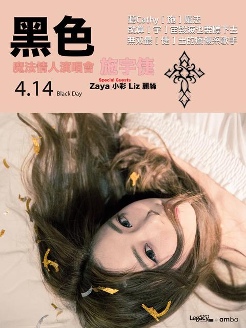 【Legacy mini @ amba】 黑色魔法情人演唱會-施宇倢