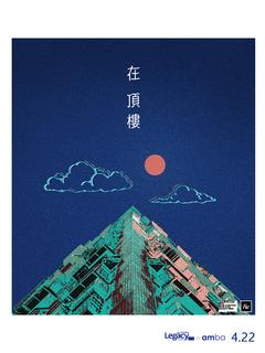 【Legacy mini @ amba】 【在頂樓】傻子與白癡 ☓ 藍色窗簾