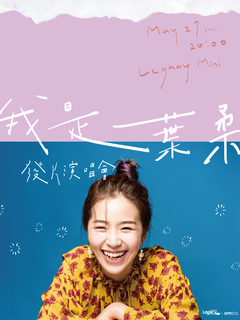 【Legacy mini @ amba】 葉柔《我是葉柔》發片演唱會