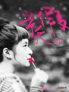 "【Legacy mini @ amba】張涵真Hannah ""半天假""專輯首場發表會"