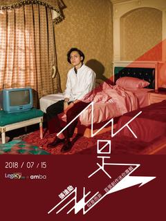 【Legacy mini @ amba】張淦勛 Kansun 『似是而非』EP發片巡迴演出台北站