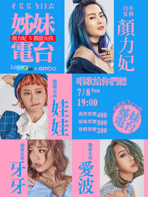 【Legacy mini @ amba】 顏力妃 & 微甜女孩 姐妹電台ㄔㄍㄍㄋㄇㄊ!