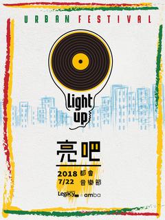 【Legacy mini @ amba】 亮吧都會音樂節 Light Up Urban Festival