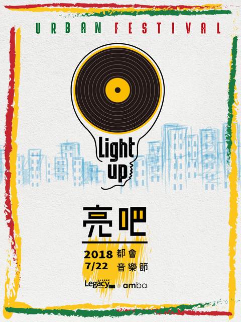 【Legacy mini @ amba】 亮吧都會音樂節 Light Up Urban Festival