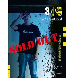 【Legacy mini @ amba】3小湯迷你個人募款售票演唱 with PenSoul