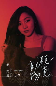 【Legacy mini @ amba】聽覺動物— 鄭雙雙 Sherry Cheng