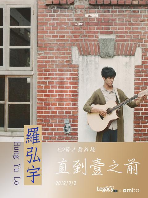 【Legacy mini @ amba】羅弘宇Hung Yu Lo《EP發片最終場_ 直到壹之前》