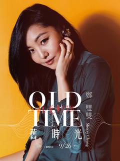 【Legacy mini @ amba】鄭雙雙  聽覺動物 - Old Time 舊時光