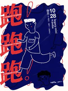 【Legacy mini @ amba】藍色窗簾「跑!跑!跑!」首張 EP 不插電巡迴-台北場