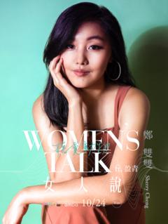 【Legacy mini @ amba】鄭雙雙 聽覺動物 – Women's Talk 女人說 ft.盈青
