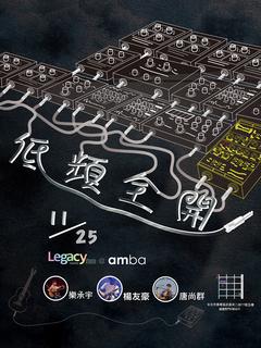 【Legacy mini @ amba】低頻全開