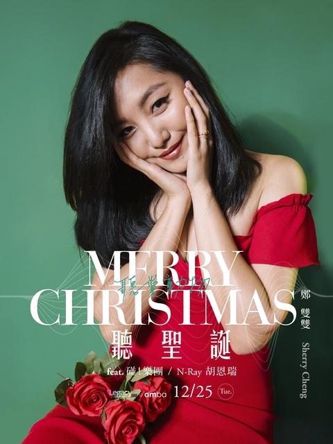 【Legacy mini @ amba】鄭雙雙 聽覺動物 – Merry Christmas 聽聖誕 ft.碰!樂團/ N-Ray 胡恩瑞
